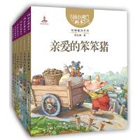 杨红樱画本 性情童话系列套装(共6本)