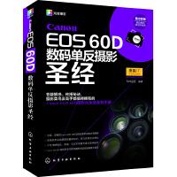 Canon EOS 60D数码单反摄影圣经(摄影菜鸟及高手都值得拥有的佳能EOS 60D摄影大全及速查手册,随书附赠数