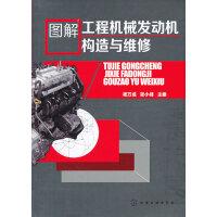 图解工程机械发动机构造与维修(图解方式,详解WD615、YC6108ZG等典型工程机械发动机的结构、拆装、维修)
