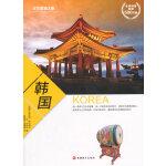 文化震撼之旅――韩国
