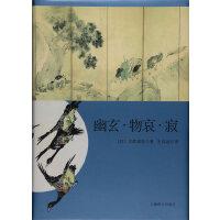 幽玄・物哀・寂:日本美学三大关键词研究(日本文学经典译丛)