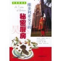【二手旧书9成新】维多利亚女王的秘密厨房 简贝斯特库克 ,夏