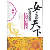 【二手正版9成新】女主天下:女性视角下的女皇武则天(上) 古风 中国三峡出版社 9787802237841