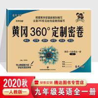 22020秋 黄冈360定制密卷九年级英语全一册(RJ) 9年级英语试卷 360试卷黄冈试卷