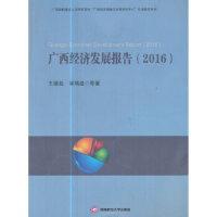 【正版直发】广西经济发展报告(2016) 王德劲席鸿建 9787550428980 西南财经大学出版社