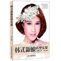 【新书店正版】韩式新娘造型实战温狄9787115278340人民邮电出版社