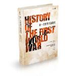 第一次世界大战战史(精装) Basil H. Liddell Hart 9787208124660 上海人民出版社