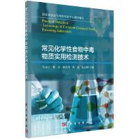 常见化学性食物中毒物质实用检测技术