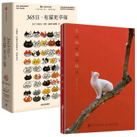 有猫更幸福+皇城猫语手账本(共2册)