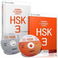 现货/HSK标准教程3 学生用书+练习册(共2本附CD)/对外汉语教材/新HSK考试教程第三级/HSK考试攻略/姜丽萍