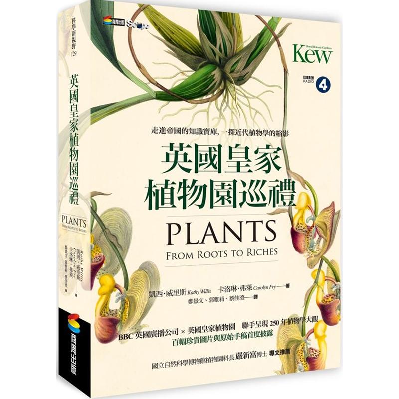 【预订】英國皇家植物園巡禮:走進帝國的知識寶庫,一探近代植物學的縮影 台版