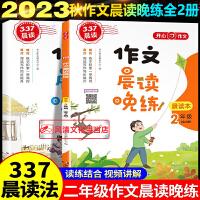 新慨念小学生阅读阶梯训练五年级语文上下册通用2020版