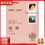 诗经 (春秋) 孔子选 张惠倩编 9787559304407 黑龙江美术出版社