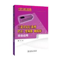 【二手书9成新】边学边用边实践 三菱FX3U系列PLC、变频器、触摸屏综合应用 陶飞 9787512397897 中国