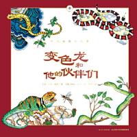 听大自然讲故事:变色龙和他的伙伴们黛安彭斯、梅尔博林、克里斯汀孔普蒂比茨/著长江少年儿童出版社978755601908