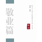 社会主义核心价值观研究丛书・敬业篇