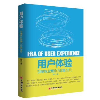 """用户体验 引爆商业竞争力的新法则 IBM、普华永道、淘宝、联想、招商银行、中国移动、加多宝、九阳、美克美家、海尔、中兴、爱国者……从世界500强,到创业型企业,都在不遗余力地进行""""以用户为中心""""的创新!"""