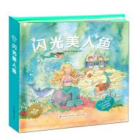 闪光系列3D立体书-闪光美人鱼