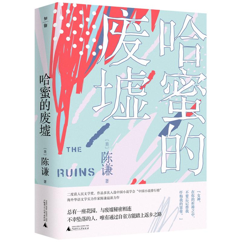 """哈蜜的废墟 二度获人民文学奖,作品多次入选中国小说学会""""中国小说排行榜"""",海外华语文学实力作家陈谦zuixin力作!那些无法愈合的伤口,终将吞没生命。"""