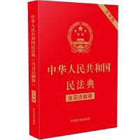 中华人民共和国民法典(含司法解释)(32开大字条旨红皮烫金)2021年1月新版 团购电话:4001066666转6