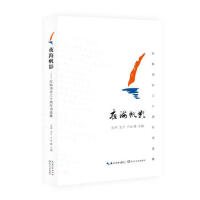 夜海帆影:红帆诗社三十周年诗选集 远岸 艾子 子由 长江文艺出版社