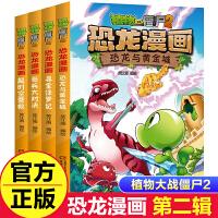 4册植物大战僵尸2恐龙漫画第二辑 恐龙与黄金城寻宝侏罗纪趣味科普百科恐龙知识3~6~9岁儿童绘本故事书探索求知幽默故事