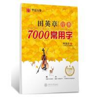 华夏万卷字帖 田英章行书7000常用字