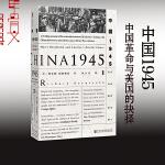 甲骨文丛书 中国1945 中国革命与美国的抉择 抗日战争 国共内战 朝鲜战争 越南战争 二战战后书籍 历史中国史现代史