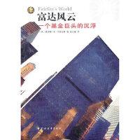 【正版现货】富达风云:一个基金巨头的沉浮 (美)亨里克斯,楚立峰 9787547601853 上海远东出版社
