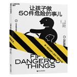 【全新直发】让孩子做50件危险的事儿:一本真正的安全教育手册 基弗尔・塔利 (Gever Tulley),朱莉・施皮格