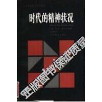 【新书店收藏品】时代的精神状况(德)卡尔・雅斯贝斯(Karl上海译文出版社