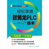 轻松学通欧姆龙PLC技术 申英霞 9787122221247 化学工业出版社
