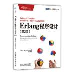 【新书店正版】Erlang程序设计(第2版)[瑞典]Joe Armstrong,牛化成9787115354570人民邮