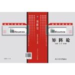 【新书店正版】矩阵论王长青,李爱军西北工业大学出版社9787561255704