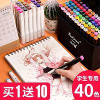 马克笔套装小学生用便宜touch正品手绘1000色全套40儿童24色48动漫专用36/60/80双头彩色画笔水彩笔丙烯