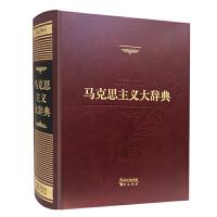 马克思主义大辞典(纪念版)