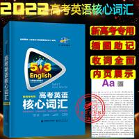 53高考英语核心词汇新高考专用2022版5年高考3年模拟英语核心词汇高中英语词汇字典复习辅导资料