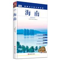 海南旅游攻略指南书 重新定义旅行的价值 发现者旅行指南历史地理自驾游摄影书籍 三亚海口等地旅行指南深度解读旅游景区文化读