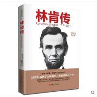 林肯传书正版全译本(美)戴尔卡耐基 一部富含智慧启迪人生的经典林肯传记 典 世界经典文学名著名人传记历史人物