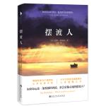 摆渡人 心灵治愈畅销小说 人性救赎作克莱儿・麦克福尔外国现代文学青春励志媲美追风筝的人偷影子的人