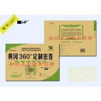 2018春 黄冈360°定制密卷 初中8八年级地理上下册通用 人教版RJ 初二