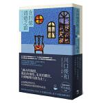 【中商原版】在回忆消逝之前 台版原版 川口俊和 悦知文化