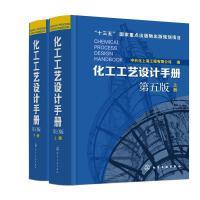 全2册套装 化工工艺设计手册 第五版 化工书籍石油化工工具书 工艺设计化工工艺流程精细化工医药化工行业轻工业化工书籍D