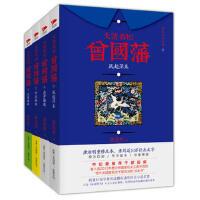 大清名相曾国藩(全四册)增补重修版