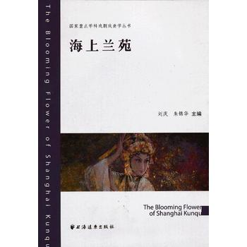 【正版现货】海上兰苑 刘庆 9787547606285 上海远东出版社
