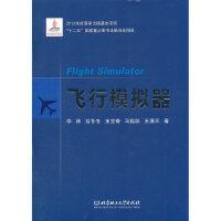 【正版新书直发】飞行模拟器李林北京理工大学出版社9787564071011