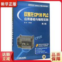 欧姆龙CP1H PLC应用基础与编程实践 第2版 霍罡 机械工业出版社9787111482369【新华书店 购书无忧】