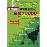 【二手旧书9成新】循序渐进英语核心词汇突破15000冯国平9787506250603世界图书出版公司