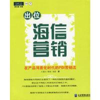 【二手旧书9成新】 出位海信营销(第二版):在产品同质化时代的PBI营销法