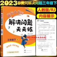 黄冈小状元解决问题天天练三年级下册2020春人教版